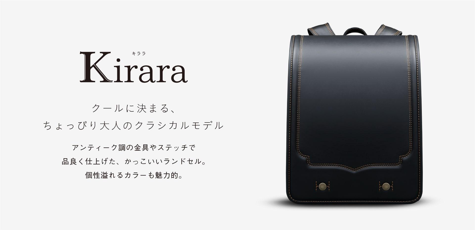 Kirara|キララ