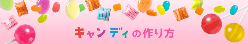 キャンディの作り方